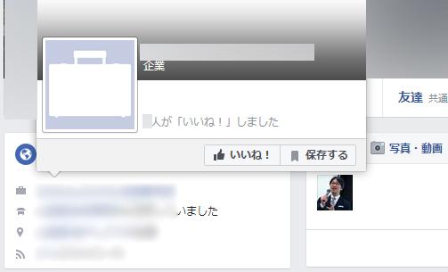 Facebook勤務先