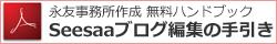 ブログ編集の手引き.jpg
