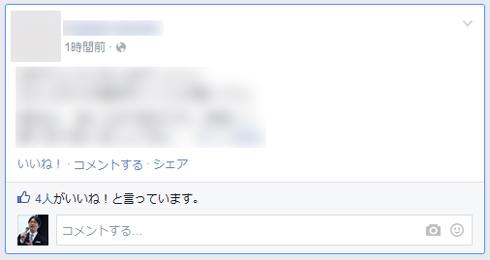 Facebook投稿非表示