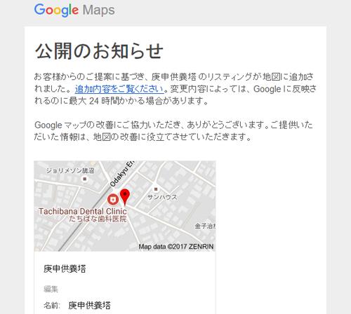 Googleマップ場所の追加