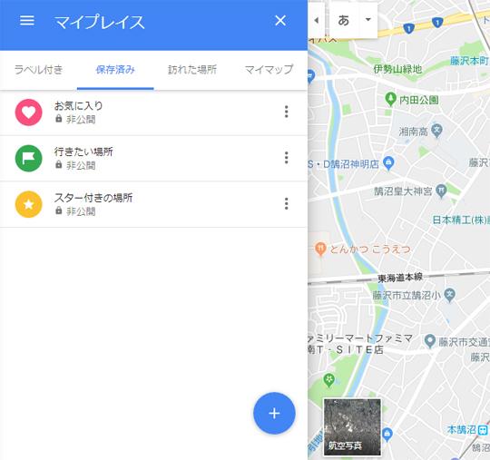 Googleマップリスト公開