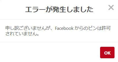 PinterestとFacebook