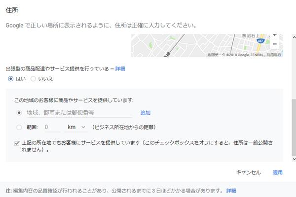 Googleマイビジネス住所を非表示