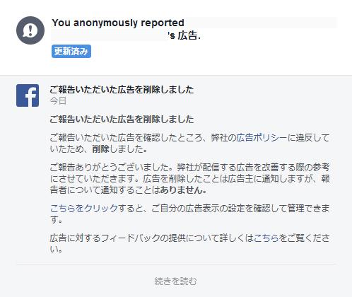 Facebookポリシー違反