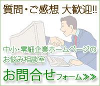 toiawase001.jpg